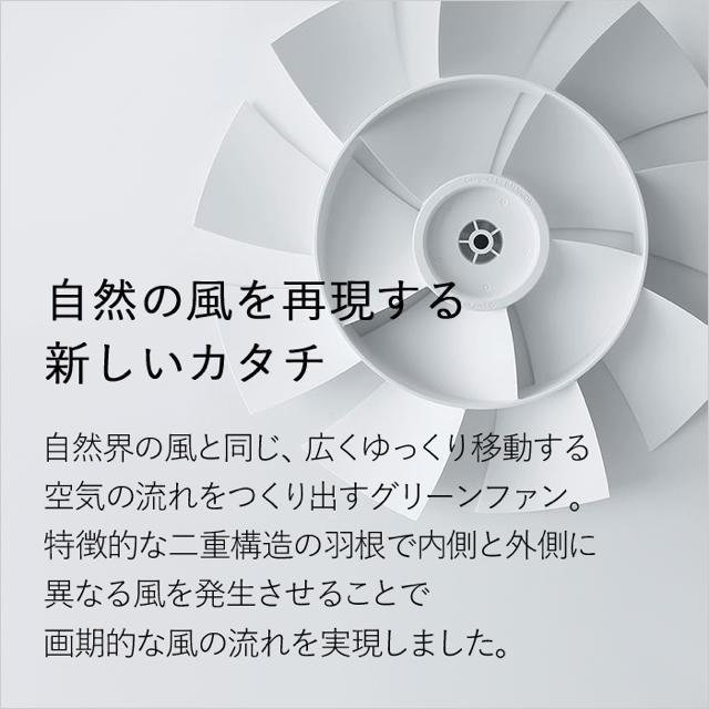 BALMUDA(バルミューダ)のバルミューダ GreenFanリビング扇風機 EGF-1700-WK 展示品 スマホ/家電/カメラの冷暖房/空調(扇風機)の商品写真