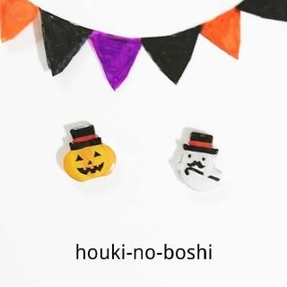 おばけとかぼちゃのハロウィンイヤリング、光るクリアおばけイヤリング、他(ピアス)