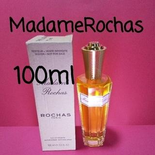 ロシャス(ROCHAS)のRochas/マダムロシャス 100ml(テスター仕様)(香水(女性用))
