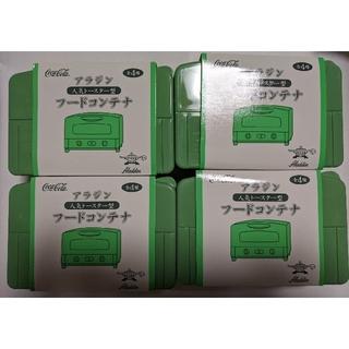 コカコーラ(コカ・コーラ)のコカコーラ アラジン フードコンテナ 4個 グリーン 緑 人気トースター型(弁当用品)