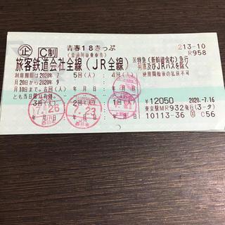 青春18きっぷ 残1回(鉄道乗車券)