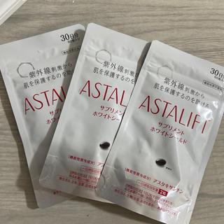 アスタリフト(ASTALIFT)のアスタリフトのサプリメント ホワイトシールド60粒(30日分) 3袋 3ヵ月(ダイエット食品)