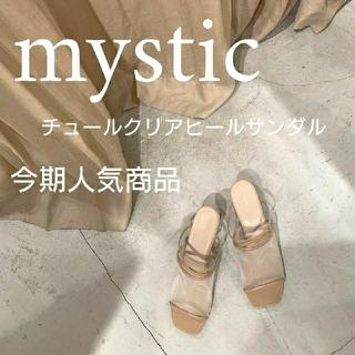 ミスティック(mystic)のmystic チュールクリアヒールサンダル シースルー(サンダル)