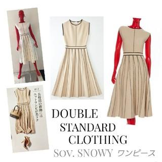 ダブルスタンダードクロージング(DOUBLE STANDARD CLOTHING)のDOUBLE STANDARD CLOTHING Sov.  ニットワンピース(ロングワンピース/マキシワンピース)
