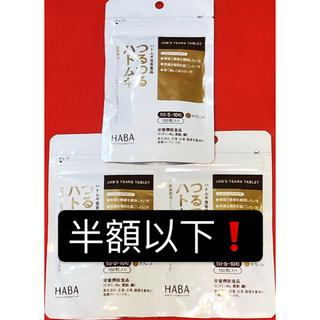 ハーバー(HABA)のつるつるハトムギ  HABA 3袋セット(お得です)(その他)