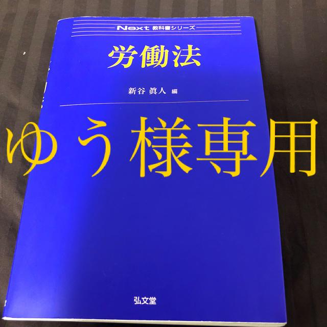 労働法 next教科書シリーズ 新谷眞人の通販 by kana's shop|ラクマ