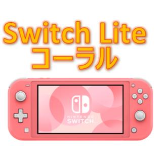 ニンテンドースイッチ(Nintendo Switch)の【新品/未開封】Nintendo Switch lite コーラル 本体(家庭用ゲーム機本体)