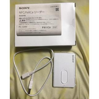 ソニー(SONY)のSONY  NFC/FeliCa リーダー(その他)