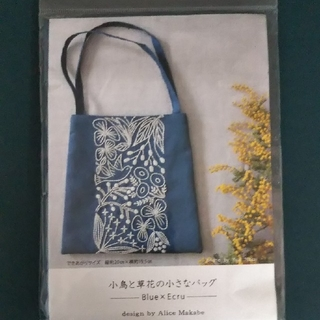 マカベアリス 小鳥と草花の小さなバッグ(生地/糸)