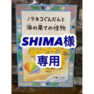 ハクセンシャ(白泉社)の【SHIMA様専用】ノラネコぐんだんと海の果ての怪物(絵本/児童書)