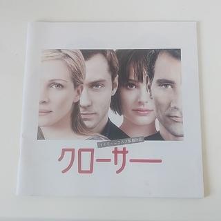 クローサー シネマパンフレット(外国映画)