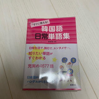 すぐに使える!韓国語日常単語集(語学/参考書)