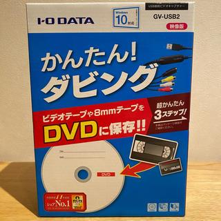 アイオーデータ(IODATA)のIO-DATA GV-USB2 USB接続ビデオキャプチャー(その他)