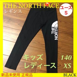 ザノースフェイス(THE NORTH FACE)のノースフェイス レギンス タイツ スパッツ 黒 ユースS レディースXS相当(レギンス/スパッツ)