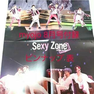 ジャニーズ(Johnny's)の未使用☆明星 Myojo 8月号ポスター Sexy Zone&ジャニーズWEST(アイドルグッズ)