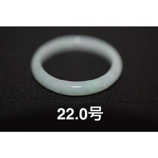 183-40 22.0号 天然 A貨 緑 翡翠 細身 リング指輪 硬玉くりぬき(リング(指輪))