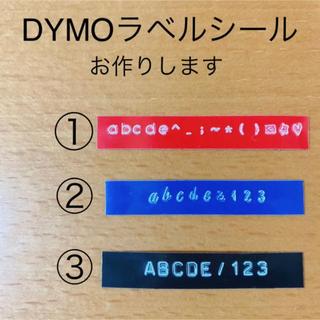 ダイモ ラベルシール お名前シール 調味料テープ DYMO(シール)