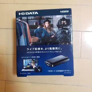アイオーデータ(IODATA)のHDMI→USB変換アダプター GV-HUVC 新品未開封(PC周辺機器)