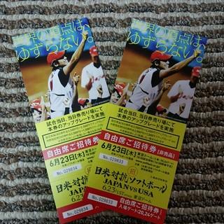 日米対抗ソフトボールのチケット(その他)