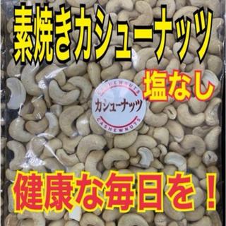 素焼きカシューナッツ【送料無料】