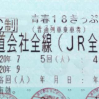 ジェイアール(JR)の青春18きっぷ 2回 返却なし(鉄道乗車券)