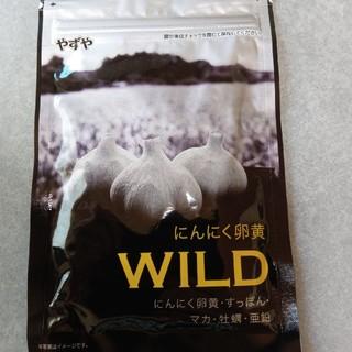 ヤズヤ(やずや)のにんにく卵黄wild(ビタミン)