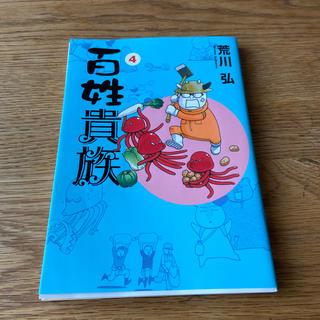 百姓貴族 4(女性漫画)