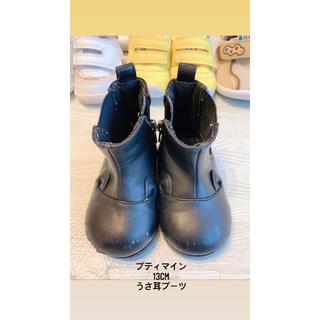 プティマイン(petit main)のプティマイン  petit main うさ耳ブーツ 13cm(ブーツ)