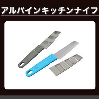 エムエスアール(MSR)のMSR  アルパインキッチンナイフ(調理器具)