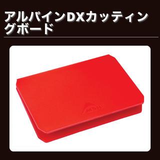 エムエスアール(MSR)のMSR カッティングボード まな板(調理器具)