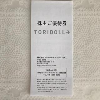 トリドール 株主優待券 3000円分 丸亀製麺 お食事券(レストラン/食事券)