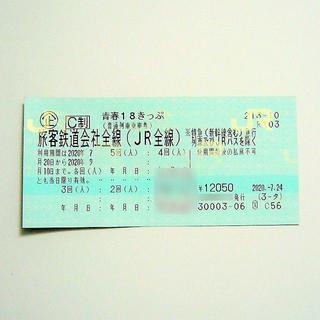 青春18きっぷ 4回分 8/25 に発送!!(鉄道乗車券)