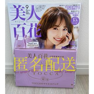 カドカワショテン(角川書店)の美人百花  9月号 TOCCA エコバッグ 雑誌付き(エコバッグ)