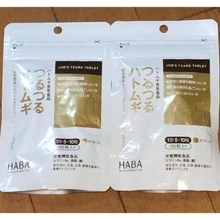 ハーバー(HABA)のハーバー HABA つるつるハトムギ 150粒x2(その他)
