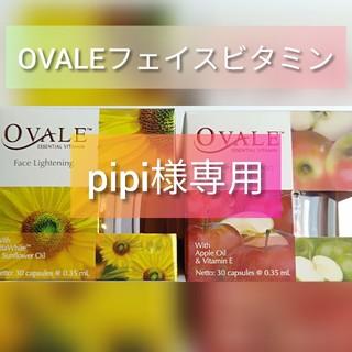 エリップス(ellips)のpipi様専用 OVALE フェイスビタミン 90粒(美容液)