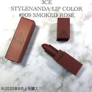 スリーシーイー(3ce)の3CE リップ MATTE 909 SMOKED ROSE(口紅)