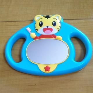 しまじろう歯磨きミラー(知育玩具)