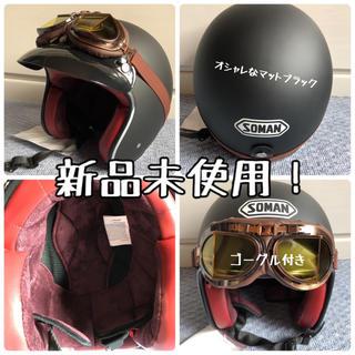 ヘルメット Mサイズ マットブラック 男女兼用(ヘルメット/シールド)