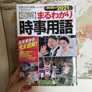 オウブンシャ(旺文社)の〈図解〉まるわかり時事用語 世界と日本の最新ニュースが一目でわかる! 2020→(ビジネス/経済)