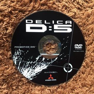 ミツビシ(三菱)のDELICA D:5 DVD 非売品(趣味/実用)
