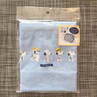 スヌーピー(SNOOPY)のスヌーピー ランチ巾着 お弁当袋 アライメント ブラザーズ(弁当用品)