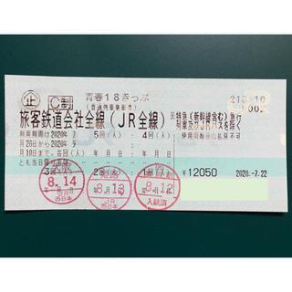 ジェイアール(JR)の青春18きっぷ 2回分(鉄道乗車券)