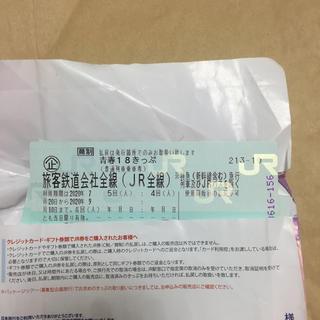 青春18きっぷ  2回 青春18切符(鉄道乗車券)