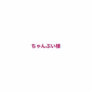 バスアンドボディーワークス(Bath & Body Works)のちゃんぷい様(日用品/生活雑貨)