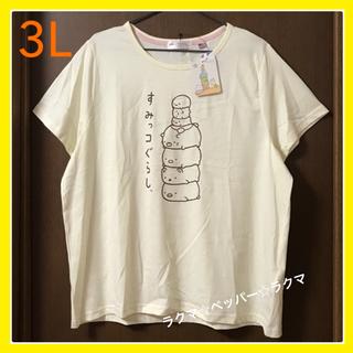 サンエックス(サンエックス)のすみっコぐらし Tシャツ 3L(Tシャツ(半袖/袖なし))