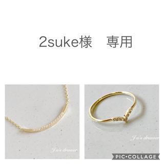 2suke様 専用ページ(ネックレス)
