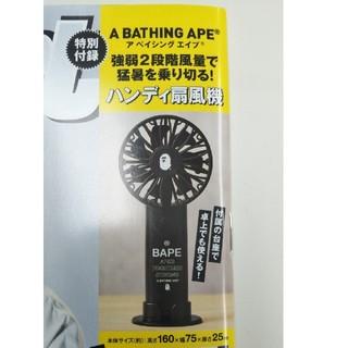 アベイシングエイプ(A BATHING APE)のsmart付録 ア ベイシング エイプ扇風機(扇風機)