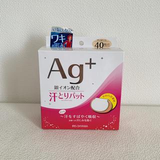 アイリスオーヤマ(アイリスオーヤマ)の【新品未使用】汗とりパット Ag+ 銀イオン配合(制汗/デオドラント剤)