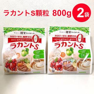 サラヤ(SARAYA)のラカントS 顆粒 800g カロリー&糖類ゼロ 2袋 (調味料)