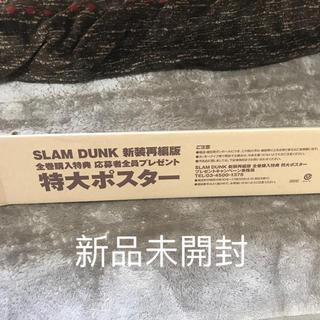 シュウエイシャ(集英社)のSLAM DUNK スラムダンク 新装再編版 全巻購入特典 限定ポスター(ポスター)